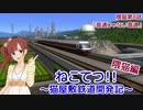【A列車で行こう9v5】ねこてつ!!隈猫支社第8話『普通じゃない普通』