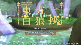 【東方卓遊戯】東方白狼抄 session 7-0【SW2.5 DR】