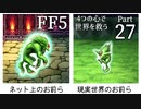 【FF5】4つの心で世界を救う Part 27【VOICEROID実況】