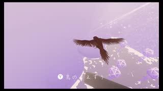 [Feather]鳥に転生して癒される[ゆっくり雑談]