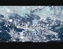 【クトゥルフTRPG】氷雪の牢獄ホテル Part02