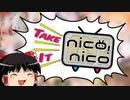 【ニコニコメドレー】Take it niconico!!!【ニコメドDJM】
