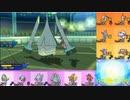 【ポケモンUSM】ヤケモン達とレート2000へPlusUltra!Part4