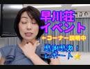 早川亜希動画#643≪早川荘イベント、感謝感激レポート!≫※会員限定※
