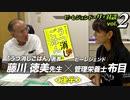 【後半】「うつ消しごはん」著者 藤川徳美先生と管理栄養士 布目の対談【ビーレジェンド鍵谷TV】