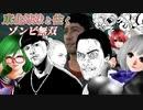 【デッドライジング3】 東北姉妹と往くゾンビ無双 Part6