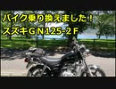 バイク乗り換えました!GN125-2F 加齢た声 2019.8.9