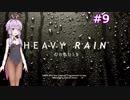 結月ゆかりのHEAVY RAIN 心の軋むとき【Part9】