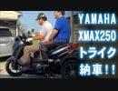 【よっさん】YAMAHA_XMAX250トライク納車!【タンデム試乗】