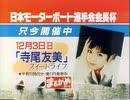 1995年11月30日の岡山某局(修正再うp)