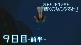 【8月毎日】おれと、おまえらと、ぼくのなつやすみ3【実況】9日目-前半-