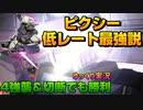 【バトオペ2】ガンダムピクシー、低レート最強説【ゆっくり実況】