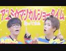 【ぶっきー×たまひよ。】 アユミ☆マジカルショータイム 踊ってみた 【全力やったぜ】