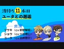 『WAVE!!』波待ちドラマ11本目「ユータとの邂逅」