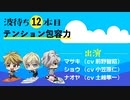 『WAVE!!』波待ちドラマ12本目「テンション包容力」