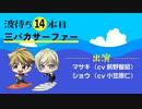 『WAVE!!』波待ちドラマ14本目「三バカサーファー」