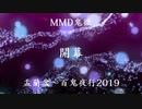 【MMD鬼徹】 盂蘭盆~百鬼夜行2019 【開幕】