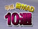 運営代理人 原西孝幸からの「みんなで決める!平成の音MADベスト100」に関する重大なお知らせ(今更)