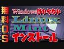 □【自作PC】Windowsはもういらない LinuxOS Mintをインストール