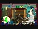 【PlanetCoaster】好きなものいっぱい遊園地 part4-B-【ゆっくり実況】