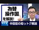 """【知っトク解説】今回は""""為替操作国 """""""