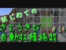 ドキッ!初心者だらけのマインクラフト【2人実況】part14
