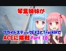 【ACE COMBAT 7】琴葉姉妹がフライトスティックEX2とTrackIRでACEに挑戦 10【VOICEROID実況】