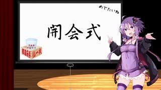 日本を飲み干せ都道府県リレー開会式【ボイ酒ロイド合同動画企画】
