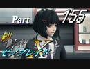 【ゼノブレイドX】初見と助手で実況Part155