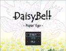 【フリーゲーム】DaisyBell -Pupas' Ego-【プレイ動画】(その1)