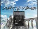 【フルボイスクソゲーRPG】多分バカゲー【実況】