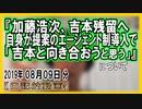『加藤浩次、吉本残留へ!?自身が提案のエージェント制導入で』についてetc【日記的動画(2019年08月09日分)】[ 131/365 ]