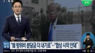 トランプ大統領が韓国と米軍分担金増額合意と発言w米国防長官の訪韓で...