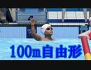 【東京2020オリンピック】#7 こんな風に泳げたらいいなぁ