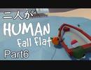 [実況]二人がHuman Fall Flat part6