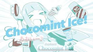 【ニコカラ】絶対にチョコミントを食べるアオイチャン[[ On vocal ]]