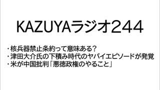 【KAZUYAラジオ244】津田大介氏の下積み時代のヤバイエピソードが発覚