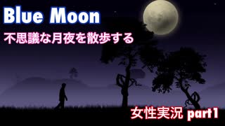 □■ブルームーンを実況プレイ part1【女性実況】