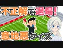 OUTで画面から強制排除!?ハラハラクイズ道場!【061】