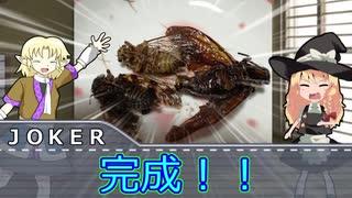 SZとJOKERのセミを食べよう(提案)