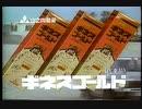 1988年7月のCM集(ゴールデン洋画劇場内)〔前半〕