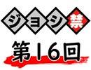 津田健次郎・大河元気のジョシ禁ラジオ!! 第16回!!【おまけ付き有料版/会員無料】
