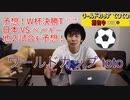 【予想】W杯決勝T 日本 VS ベルギーの試合をワールドカップtotoを買って予想してみた!(YouTubeで『てぃかし』を検索!)