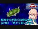 【GジェネDS】桜乃そらが往くSD宇宙世紀 part02