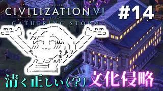 【Civ6GS】やる夫の清く正しい文化侵略 第14回【ゆっくり+CeVIO実況】