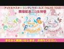 アイドルマスター シンデレラガールズ 7thLIVE TOUR 開催記念ニコ生特番  ※有アーカイブ