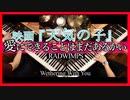 天気の子 - 愛にできることはまだあるかい / RADWIMPS feat.三浦透子(1人で弾いてみた)【 ピアノ×ドラム 】【叩いてみた】