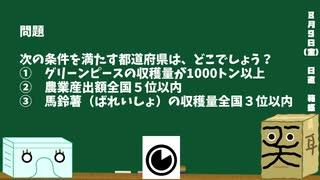 【箱盛】都道府県クイズ生活(71日目)2019年8月9日