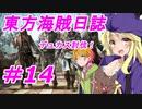 【自由な姫の海賊生活】東方海賊日誌:14日目【ゆっくり実況プレイ】