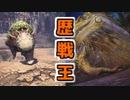 【実況】超強化されたモンスター達がヤバすぎた!!【MHW】